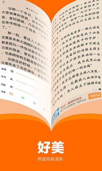 七書免費小說閱讀(2)