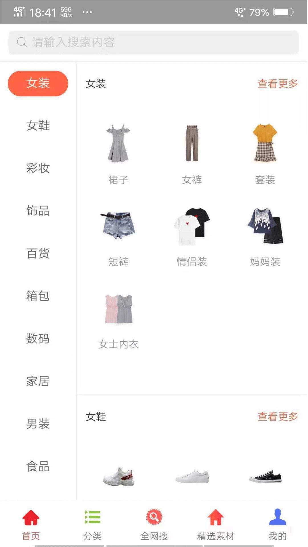 多米嗨購(3)