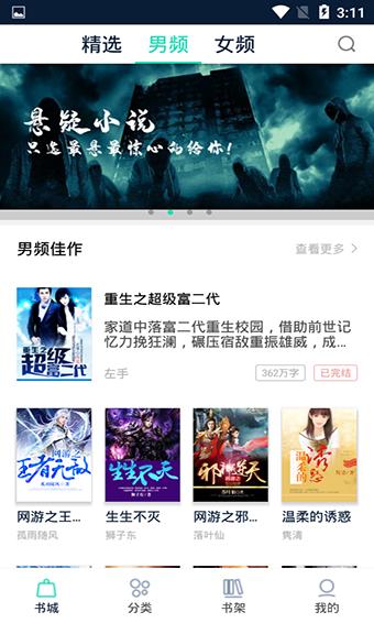 七書免費小說閱讀(4)