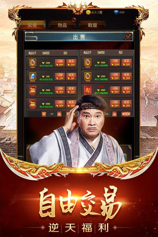 龍騰傳世賺錢版(3)