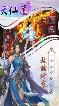 天仙道(1)