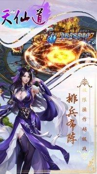 天仙道(2)