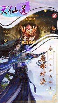 天仙道(3)