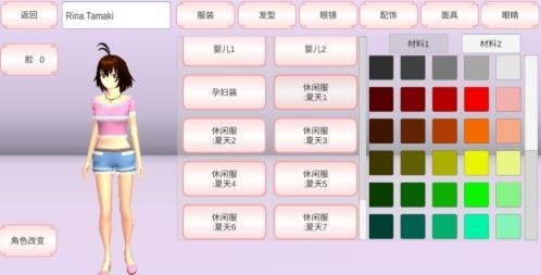 樱花校园模拟器轮椅版(4)