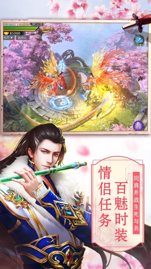 一劍相思官網版(3)
