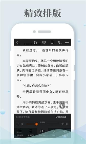 千年小说阅读器(4)