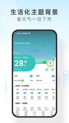 手机天气(2)