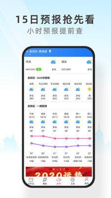 手机天气(1)
