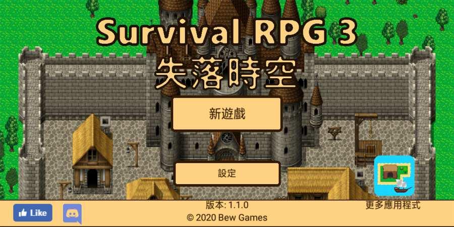 生存RPG3失落时空(1)