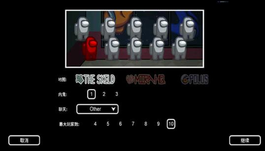 太空狼人杀破解版(2)