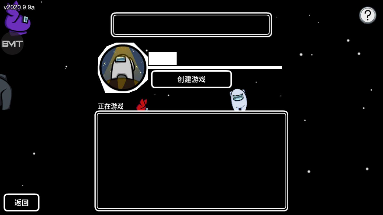 among us破解版(4)