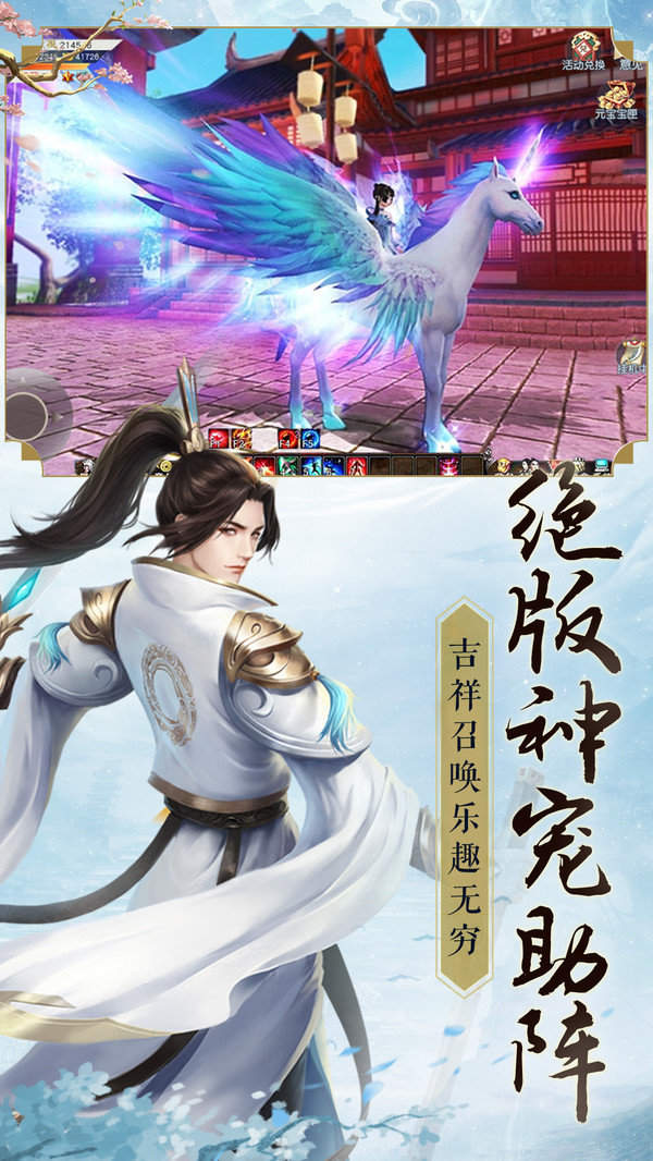 凤年传最新版