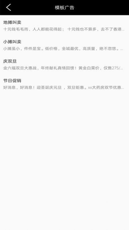 全能文字配音(2)