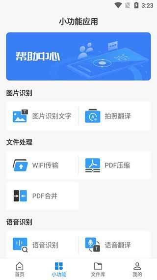 迅捷PDF转换器(1)
