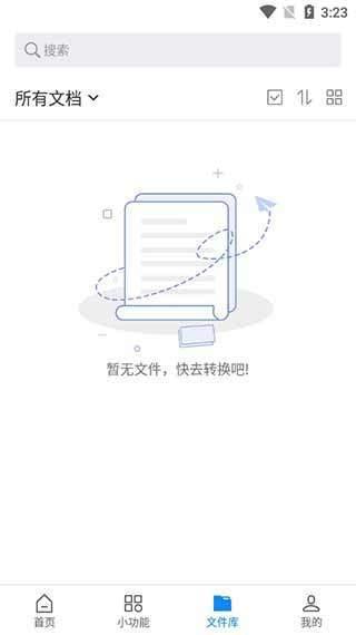 迅捷PDF转换器(2)