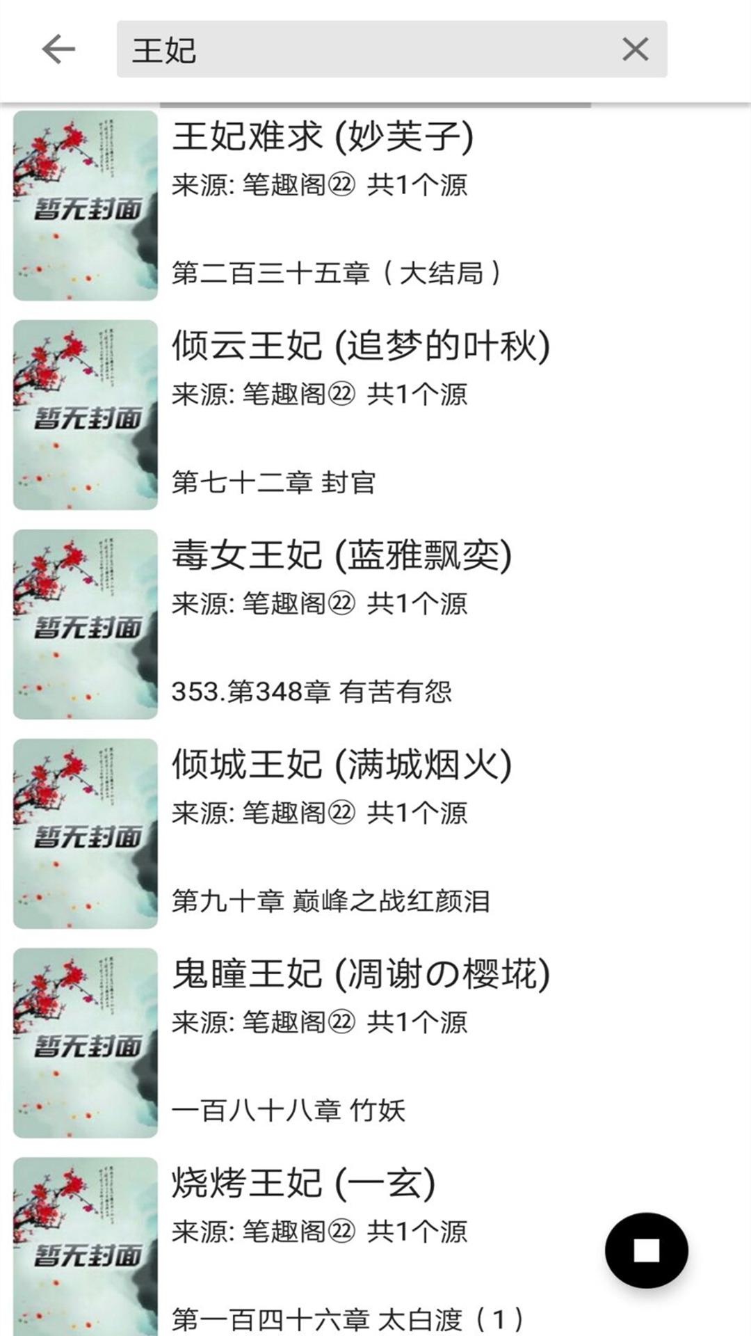 云悅免費熱門小說(2)