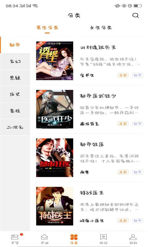 我愛免費小說大全(2)