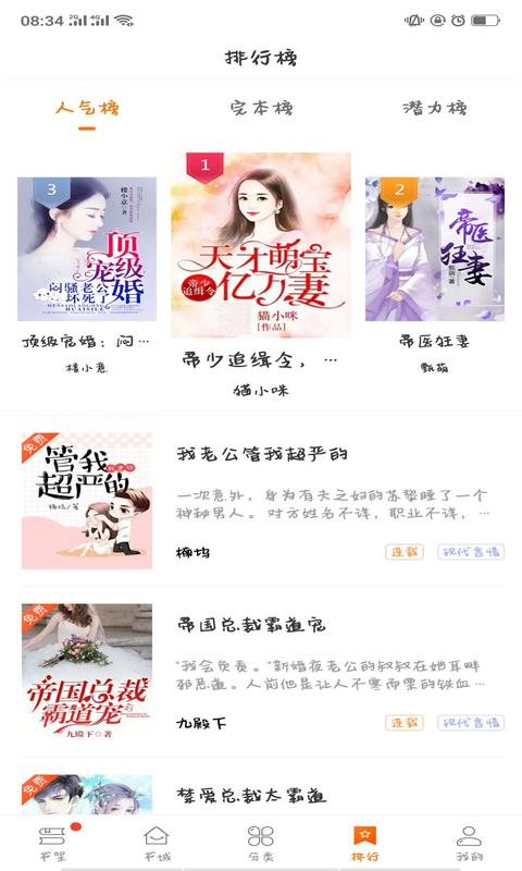 我愛免費小說大全(1)