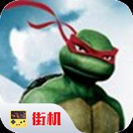 忍者神龟手机破解版