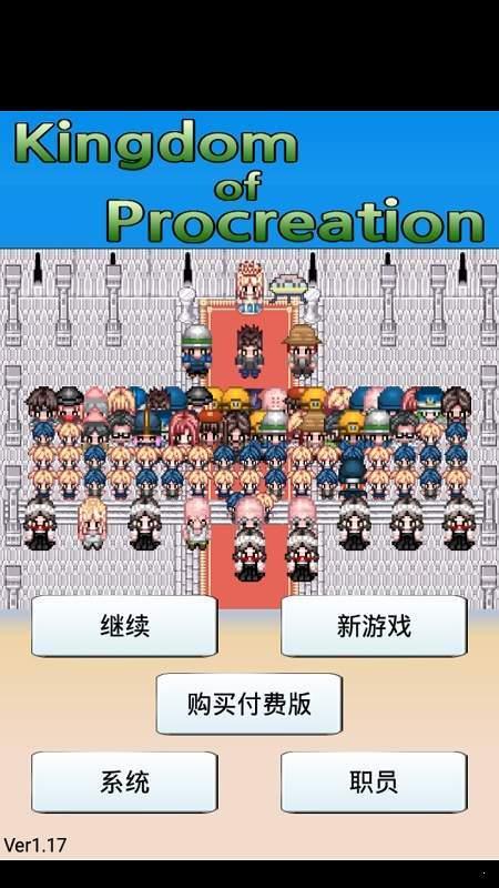 大生子王国汉化版(1)