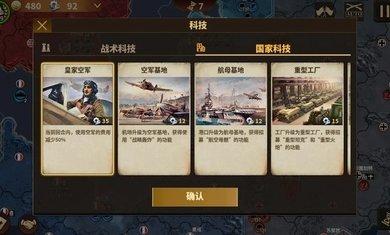 将军的荣耀3无限金币勋章版(3)
