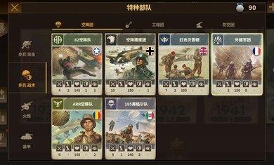将军的荣耀3无限金币勋章版(2)