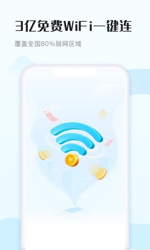 WiFi得宝(2)