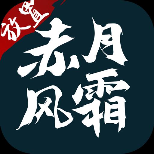 赤月风霜文字版(兑换码)