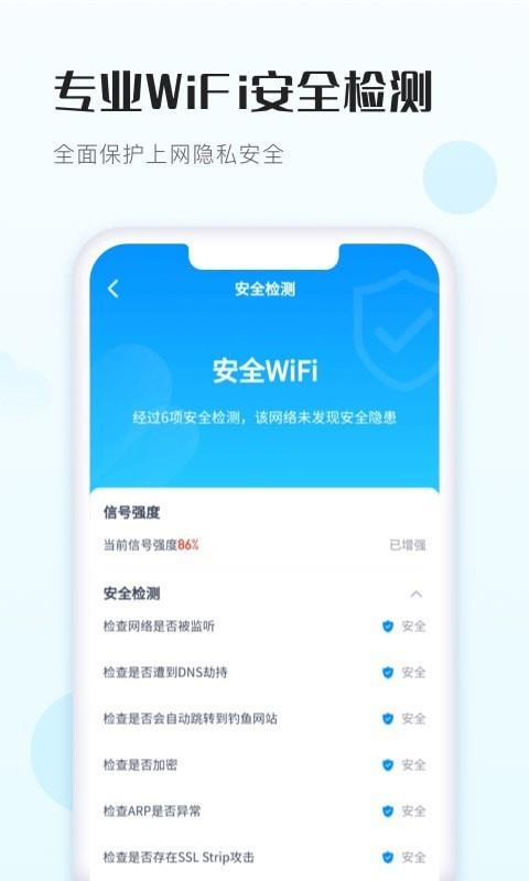 WiFi得宝(3)