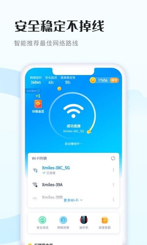 WiFi得宝(1)