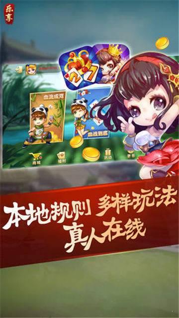 樂享棋牌app(3)