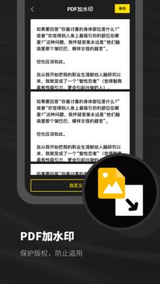 口袋PDF掃描儀(4)