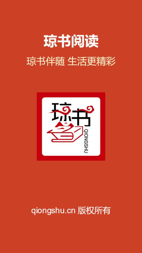 琼书中文(3)