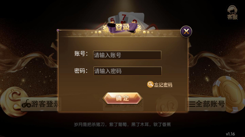 同花順棋牌安卓版(2)