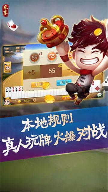 樂享棋牌app(2)