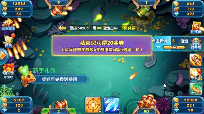 奧榕對戰捕魚千炮版(3)