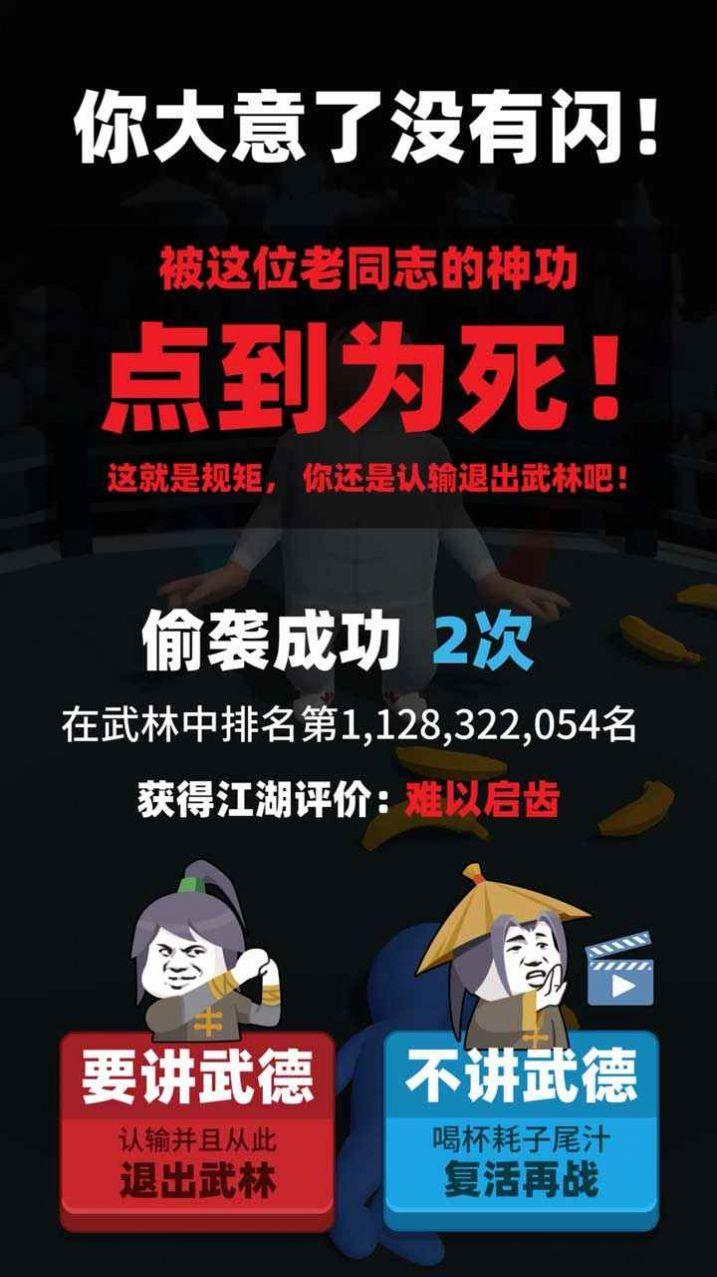 偷襲武林老同志(4)