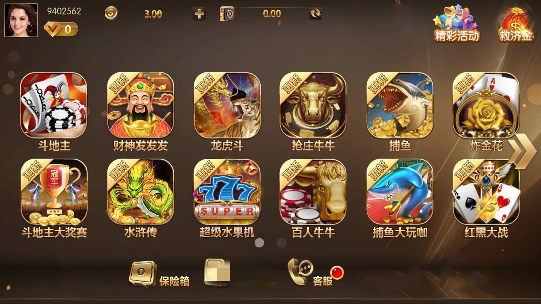 大富豪棋牌官網版(2)
