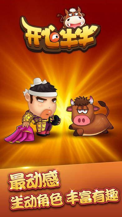 開心牛牛免費版游戲截圖