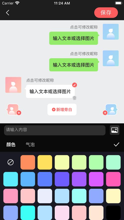 聊天字幕(1)