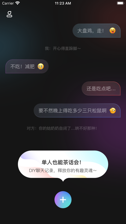聊天字幕(3)