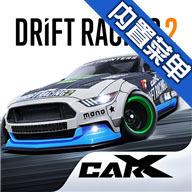 CarX漂移��2修改器版