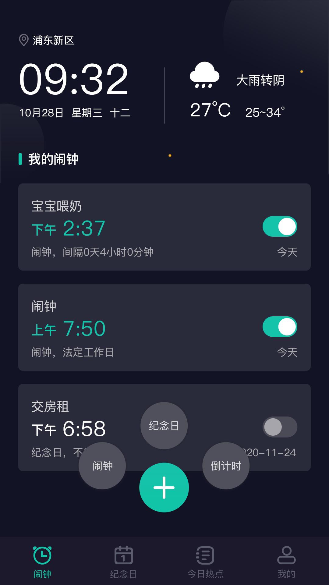 海星闹钟(5)