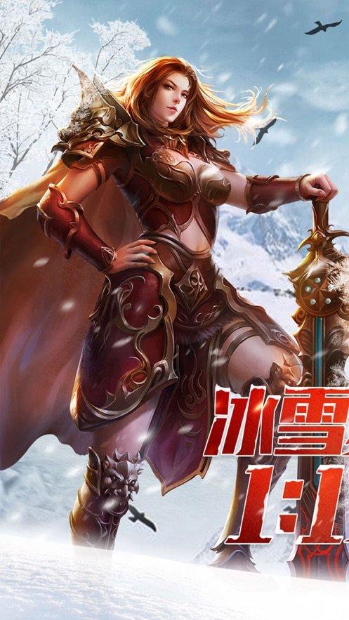 冰雪复古传奇盟重英雄(1)