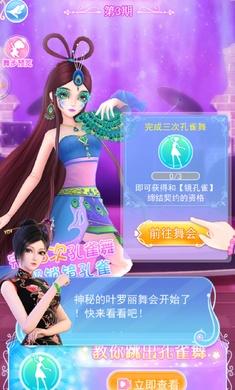叶罗丽彩妆公主破解版(2)