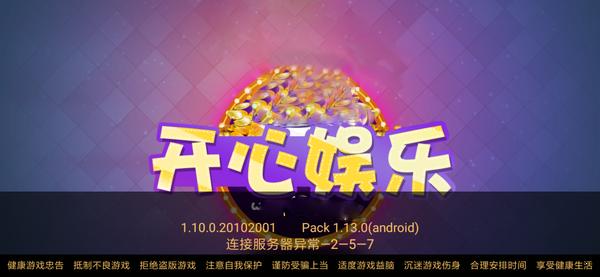 511ccapp开心娱乐安卓版游戏截图
