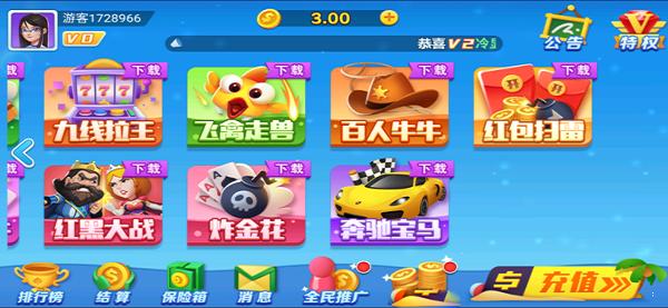 511ccapp开心娱乐安卓版(2)