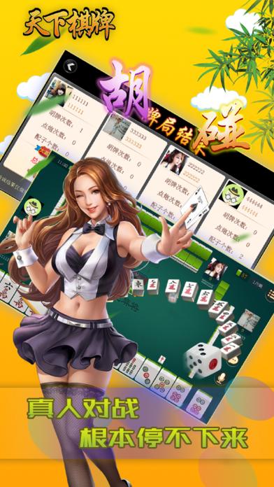 天下棋牌25266(3)