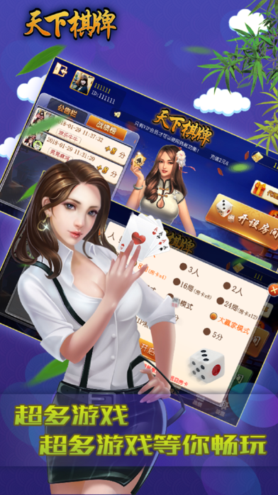 天下棋牌25266(1)