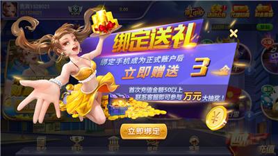 金鸡娱乐棋牌最新版(3)